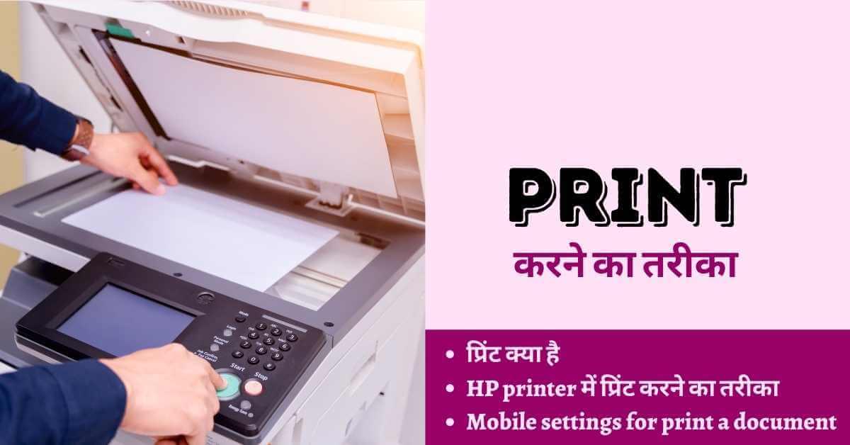 प्रिंट करने का तरीका